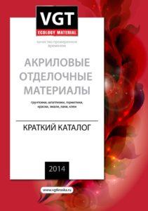 thumbnail of kratkiy_katalog_2014