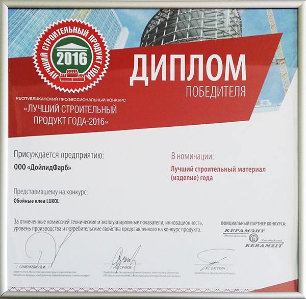 lspg-diplom-2016_